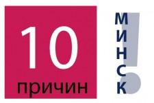 Поехать в Минск играть в казино