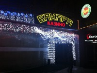 Бакара Минск