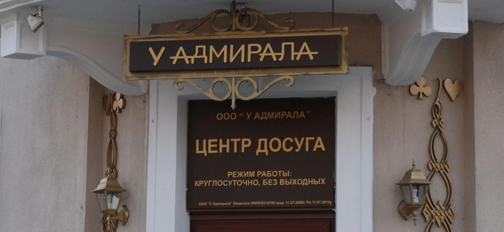 Казино У Адмирала