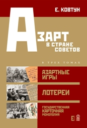 Азартные игры в СССР