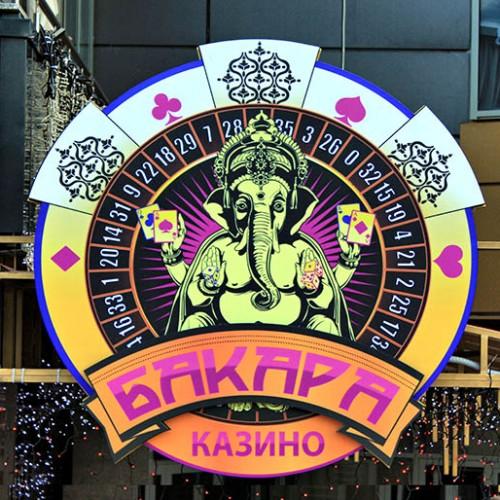 Казино Бакара в Минске