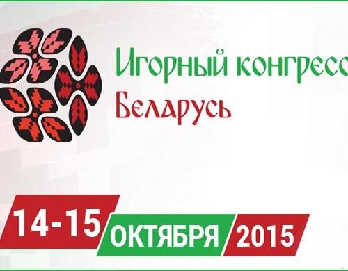 Игорный Конгресс Беларусь в Минске