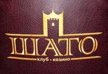 Казино Шато в Минске