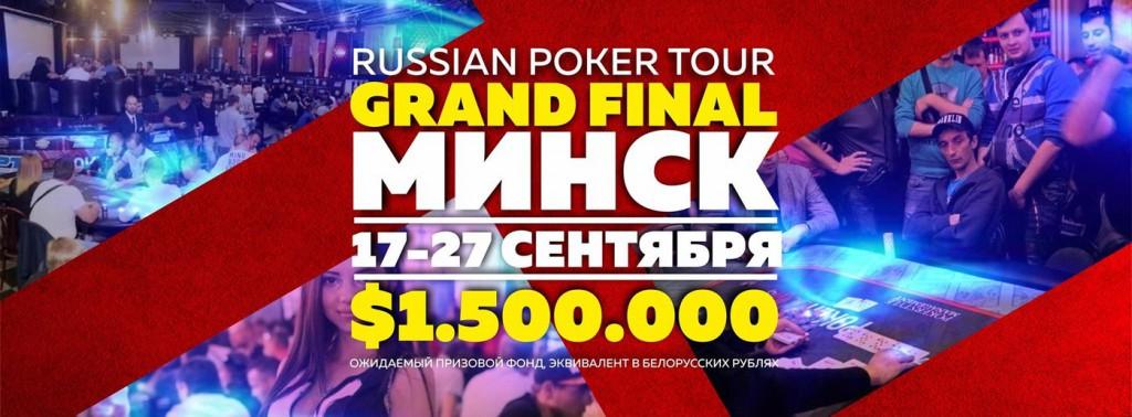 настоящий покер в Минске
