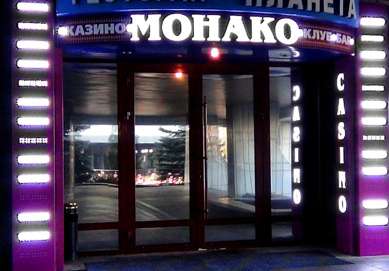 Казино Монако в Минске