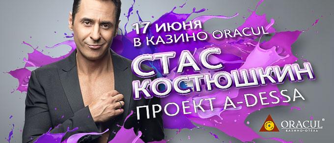 Казино Оракул концерт