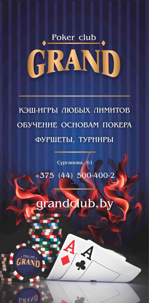 Покерный клуб в Минске