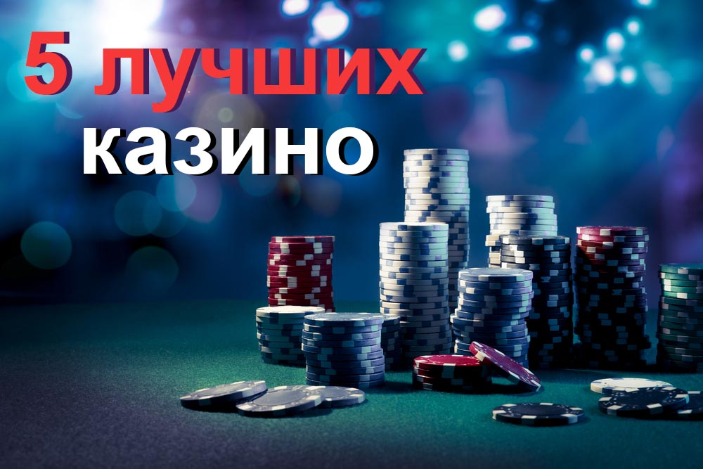 как выеграть казино