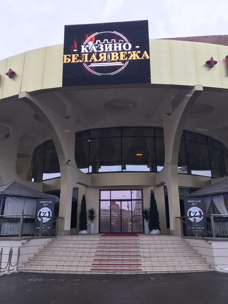 Вход в казино Белая Вежа