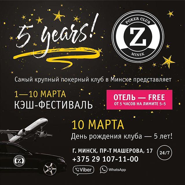 пять лет покерному клубу ZETT