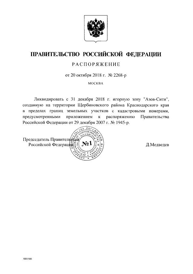 Закрыть Азов-Сиит