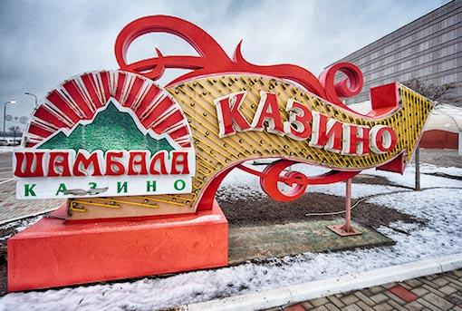 Указатель на казино Шамбала в игорной зоне Азов-Сити