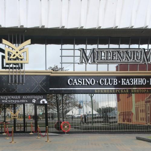 Вход в казино Миллениум