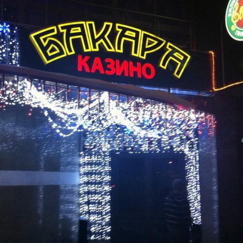 Казино Бакара
