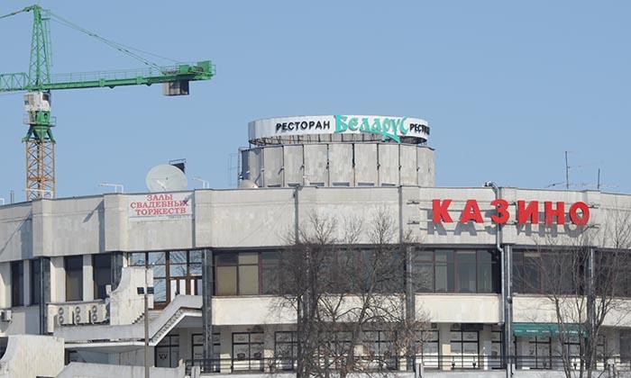 Казино Эмир в Минске