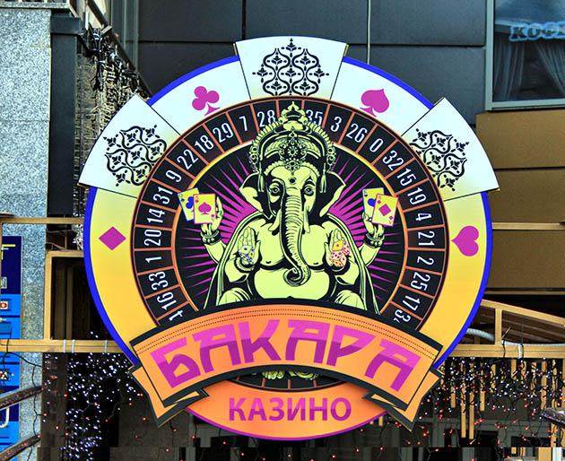 Минск казино бакара сочи казино свежие новости
