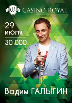 Шоу Вадима Галыгина