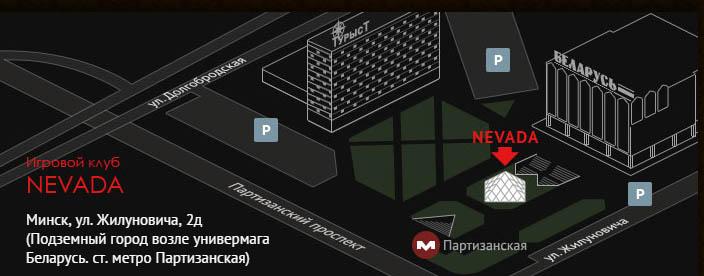 казино Невада Минск