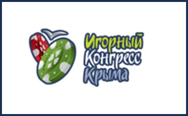 Конгресс в Крыму даст ответы на многие вопросы