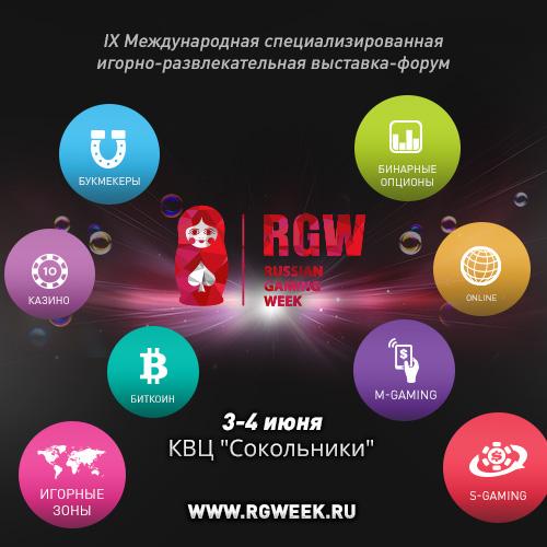 Специализированная конференция в рамках Russian Gaming Week