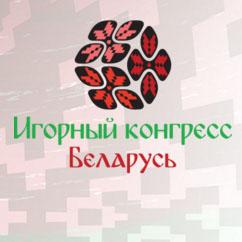 Игорный Конгресс Беларусь