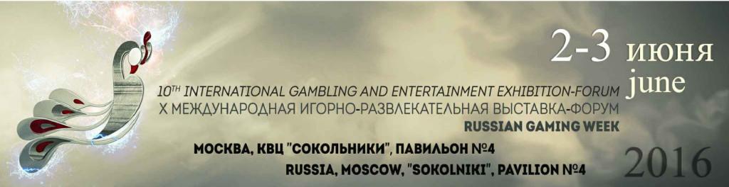 Выставка игрового оборудования Russian Gaming Week