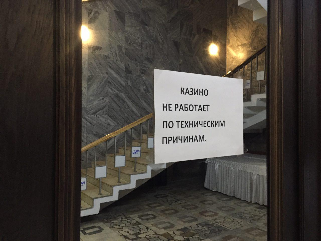 Не закрывшиеся казино игры рулетка русская на деньги