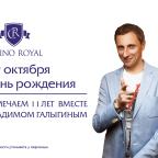казино Royal