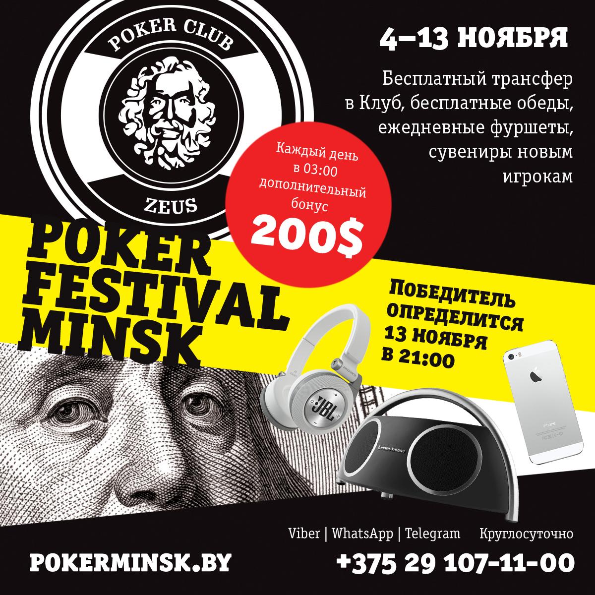 Покерный фестиваль