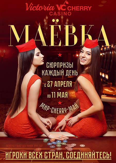 mayevka