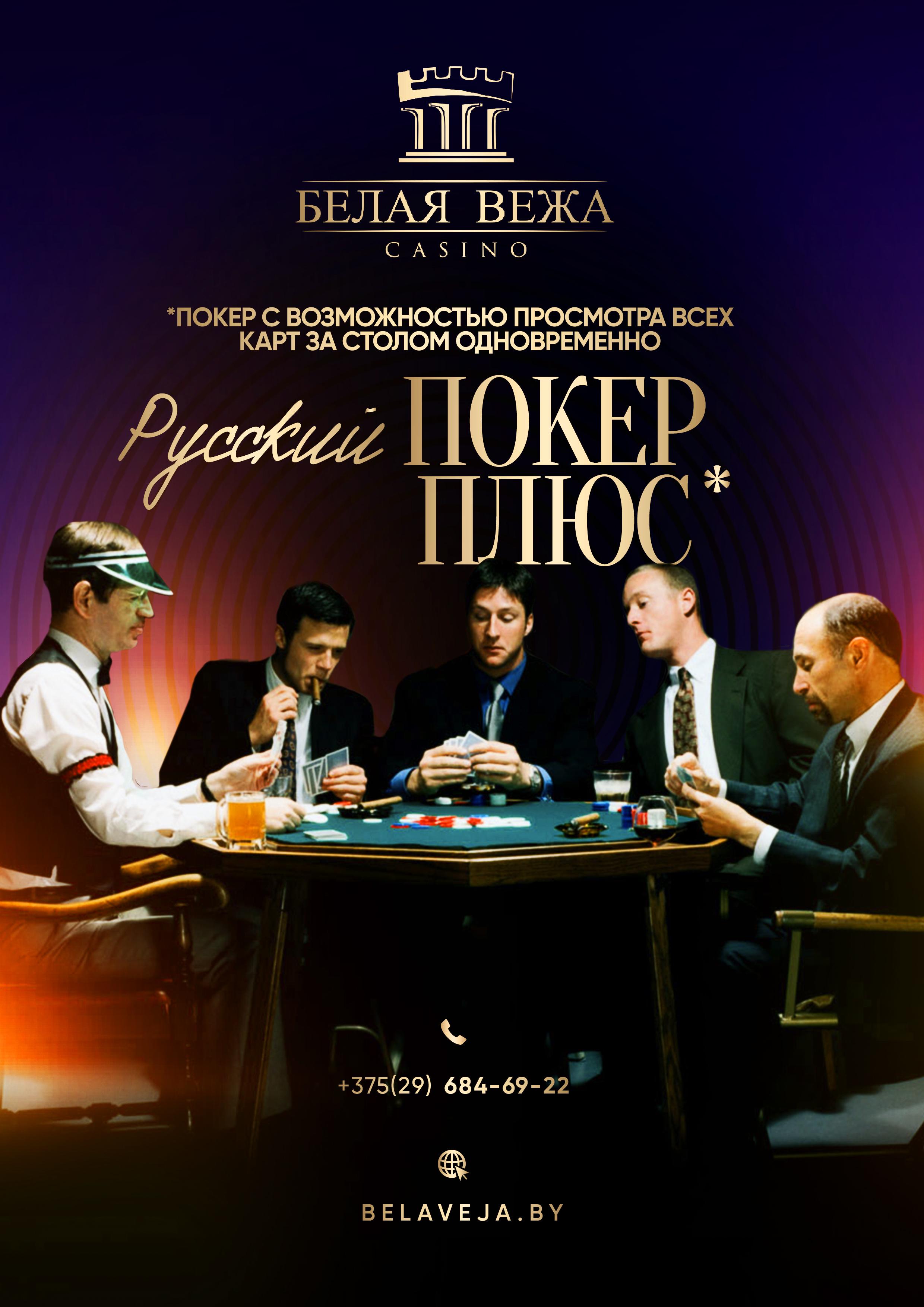 beladjio_casino_1
