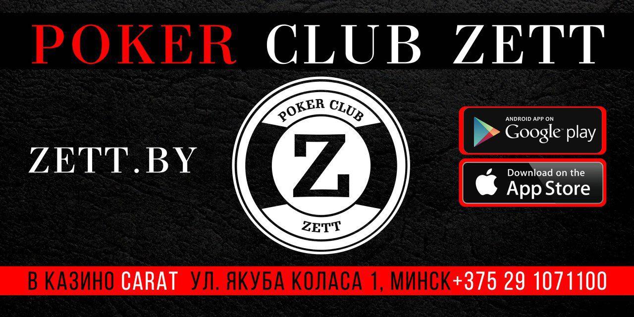 zett-poker-2018