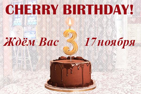 cherry-birthday
