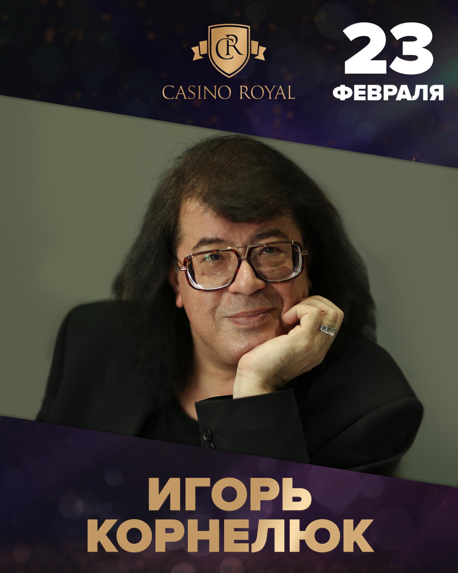 Игорь Корнелюк выступит в казино Royal