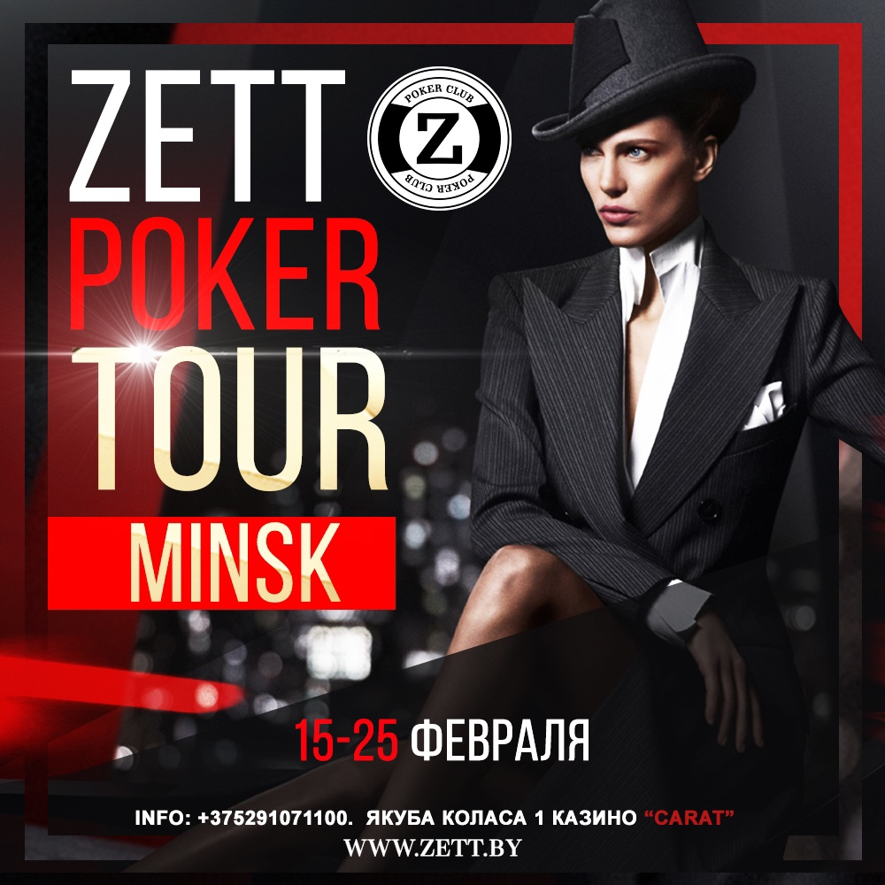 Zett Poker Tour – новый формат покера уже в феврале!