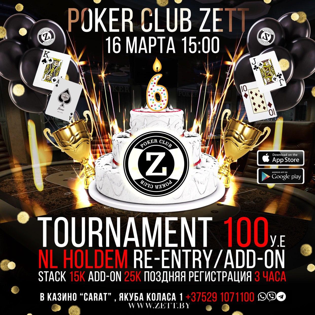 Шесть лет покерному клубу Zett!