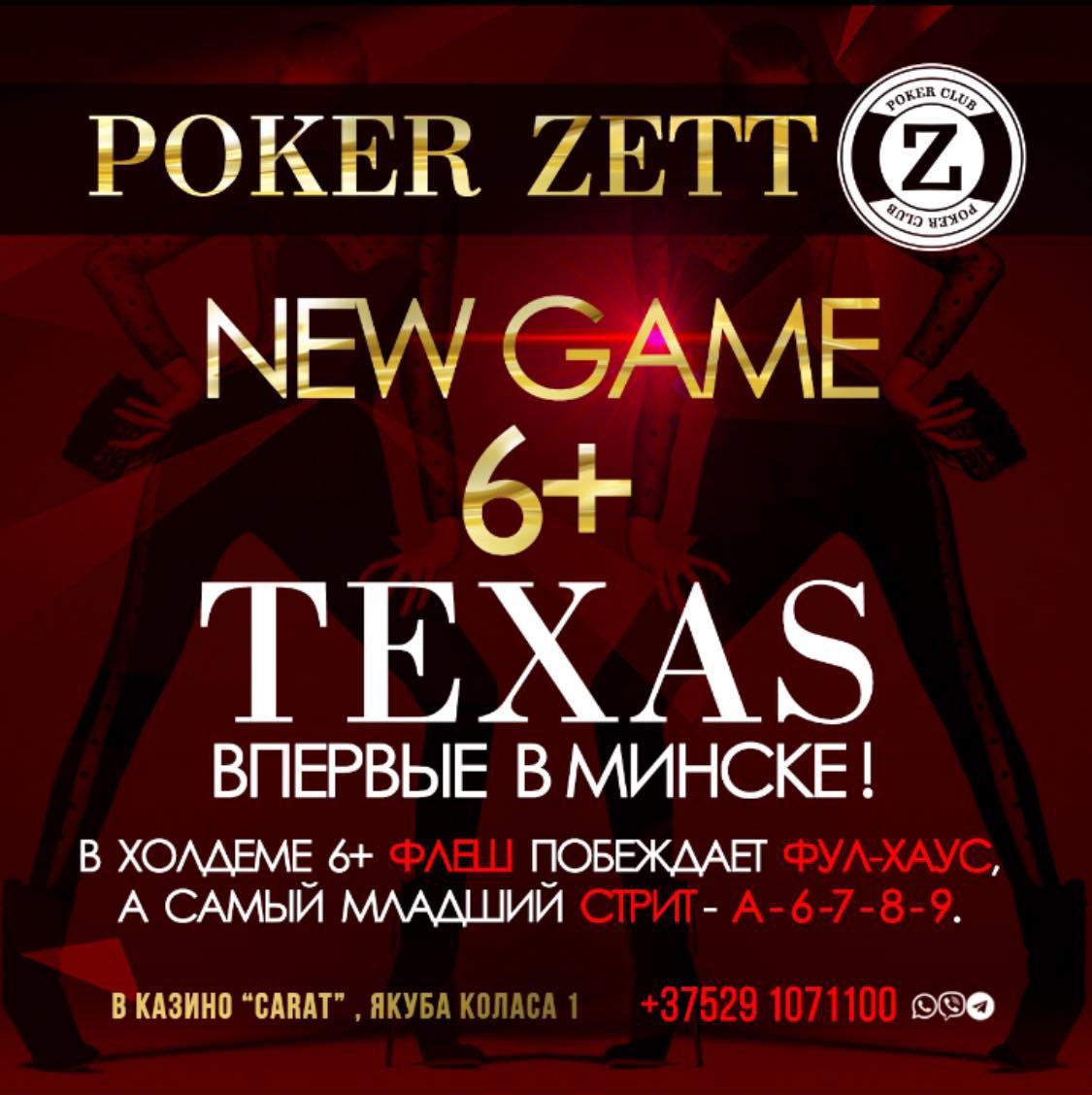 Новая разновидность покера в Минске!