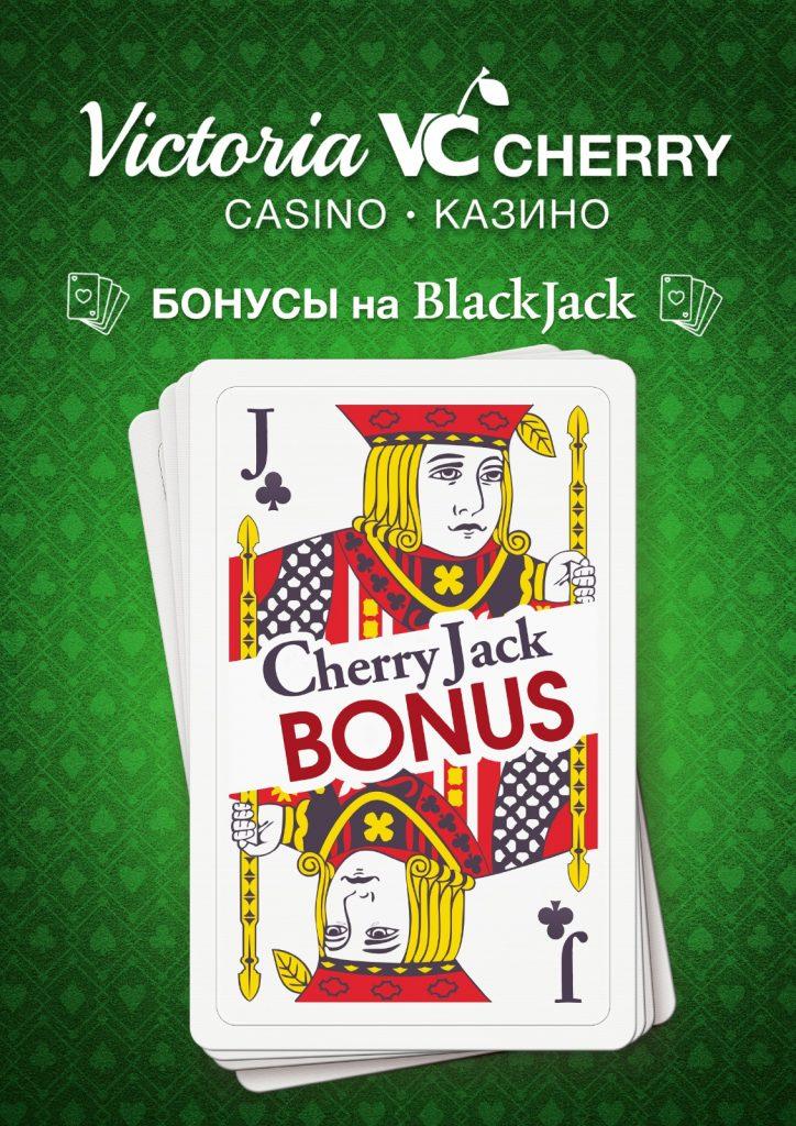 Новые бонусные игры от казино Виктория-Черри