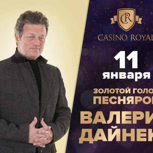Золотой голос Песняров выступит в казино Минска!