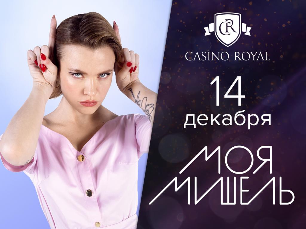 """В минском Casino Royal выступит группа """"Моя Мишель"""""""