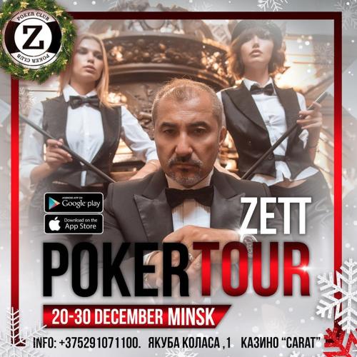 В Минске стартовала новогодняя покерная серия!