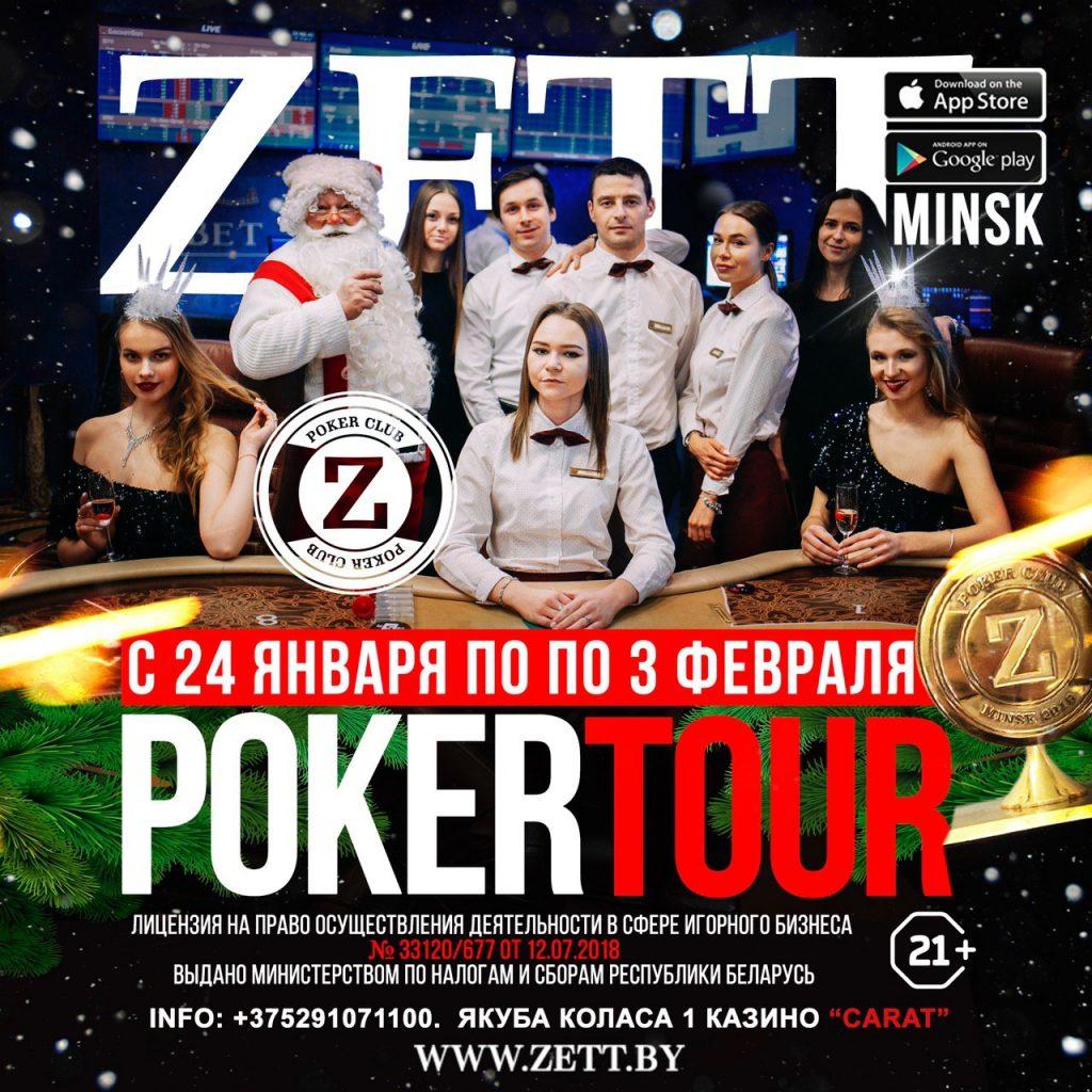 Очередная серия турниров Zett!