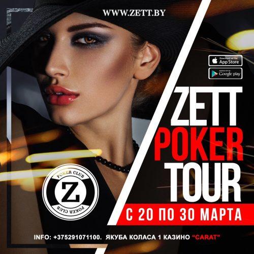 Клуб Zett отметит семилетие покерной серией