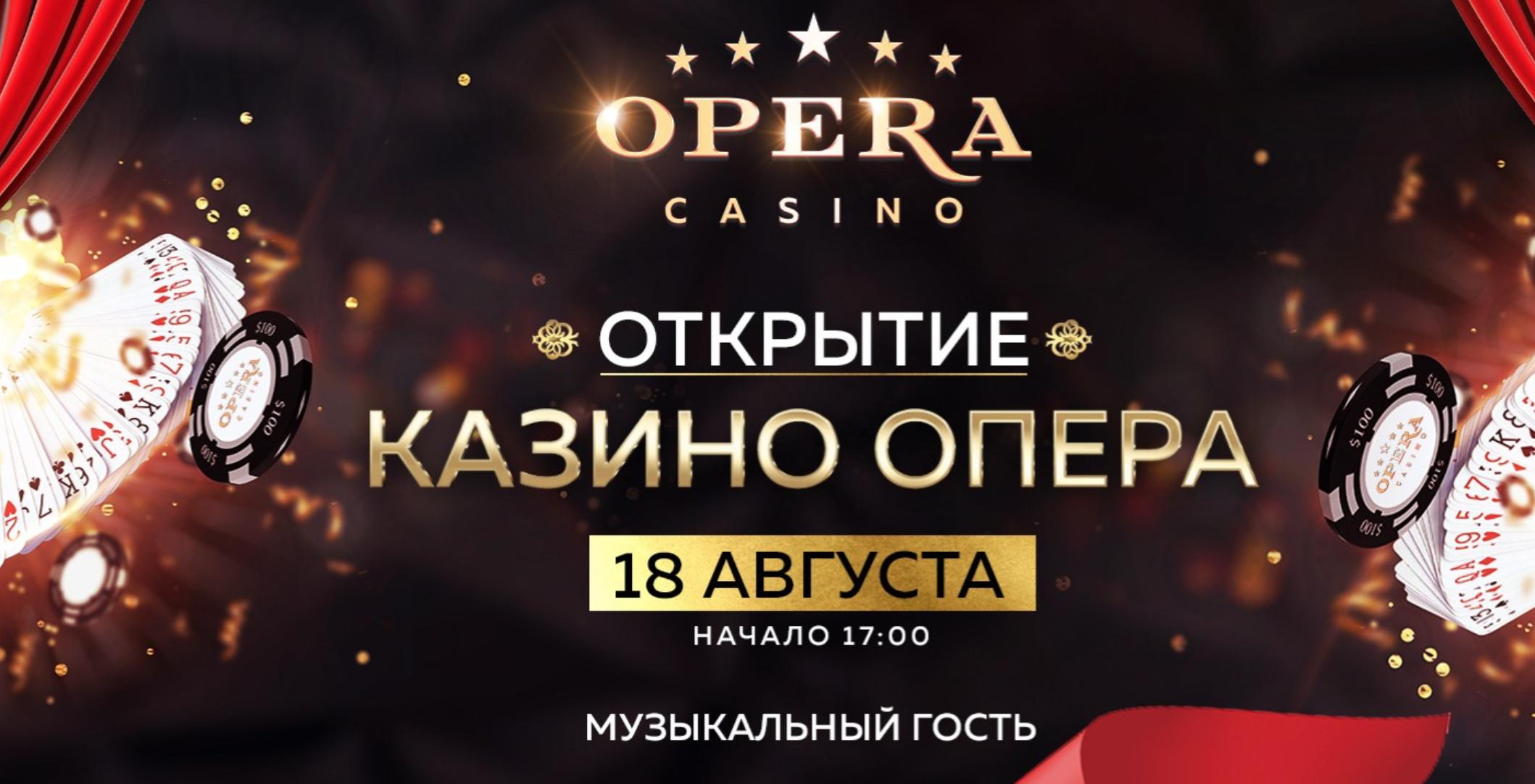 Казино Опера откроется 18 августа